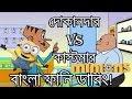 দ ক নদ র VS ক স টম র  Bangla Funny Jokes  Bangla Cartoon Funny Video 2017   Minion Version