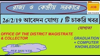 DISTRICT MAGISTRATE & COLLECTOR OFFICE- JOB|| GRADUATION LEVEL JOB|| JOB FOLDER