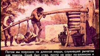 Афинский раб.  Исторический рассказ