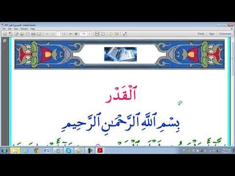 macalimquranonline.net quran