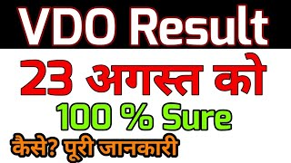 vdo result 2019 आएगा 100% | vdo result 2019 new update | upsssc vdo result 2019 latest news today