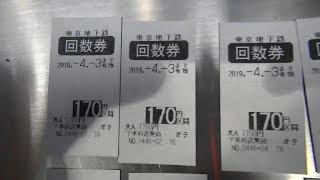 東京メトロの券売機で170円区間の普通回数券を購入してみた