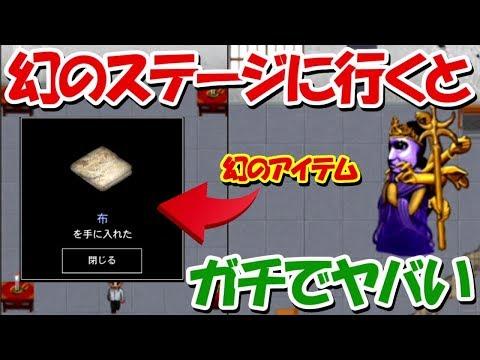 【青鬼3】大発見!幻のステージに行き、幻のアイテムを入手したらとんでもないことに!!