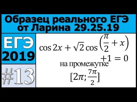 Разбор 13 Задания реального Варианта ЕГЭ 29.05 от Ларина (образец)