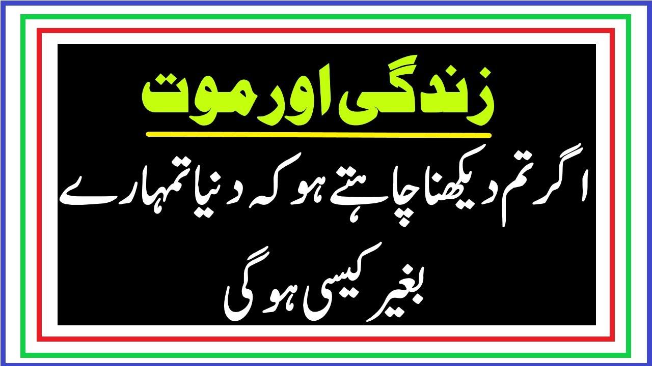 Zindagi Maut Best Quotes Poetry in Urdu Hindi | Maut ...