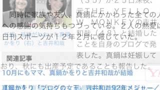 真鍋かをりが吉井和哉との結婚、妊娠を発表 タレント真鍋かをり(35)...