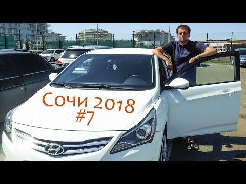 Как арендовать автомобиль в Сочи? Гора Ахун, фестиваль Кинотавр. Сочи 2018. Часть 7.