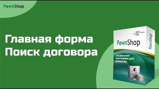 Программа для ломбарда PawnShop - Видео урок #1 (Главная форма, поиск договоров)