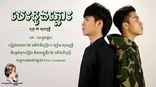 បេះដូងភ្លេាះ  បុត្រ    Khmer original song 2018