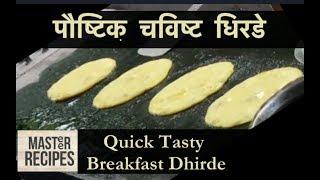 पौष्टिक, चविष्ट धिरडे | Quick Tasty Breakfast Dhirde| Healthy Traditional Breakfast recipe
