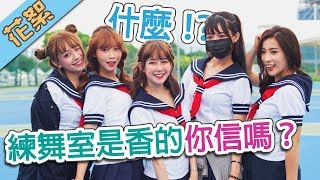 【你看過最香畫面的背後⋯Mr Chu cover花絮!】