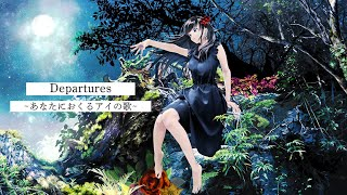 【歌ってみた】Departures 〜あなたにおくるアイの歌〜/EGOIST【花鋏キョウ】