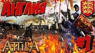 СТРИМ! Total War Attila PG 1220 (Легенда) - Королевство Англия #1