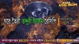 তন্দুরী চিকেন - Tonduri Chicken Recipe | চুলায় তৈরী অথেনটিক তান্দুরি চিকেন |Tandoori Chicken Recipe