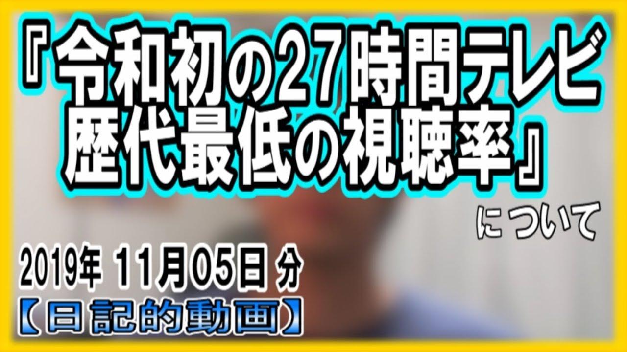 フジ テレビ 27 時間 テレビ 2019