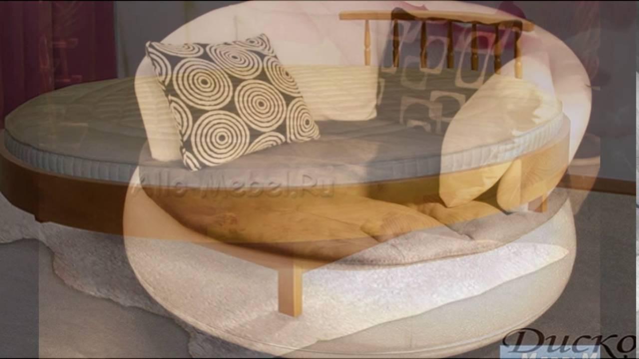 Недорогие круглые кровати в ассортименте – все цвета, размеры, доступные цены. Покупайте круглые кровати в нашем магазине со скидкой. Доставим по всей москве и московской области.