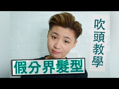 假分界髮型教學 | My Everyday Hairstyle Tutorial  | Joy Yu