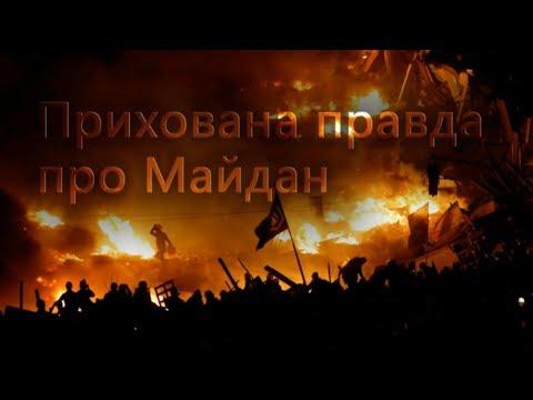 Прихована правда Майдану