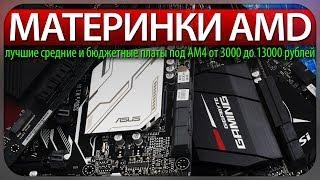 МАТЕРИНКИ AMD, лучшие средние и бюджетные платы под AM4 от 3000 до 13000 рублей
