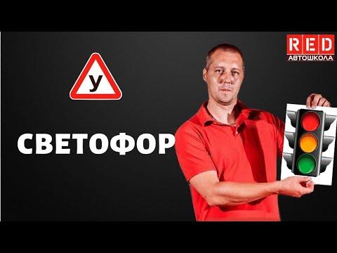 СВЕТОФОР - Легкая Теория с Автошколой RED