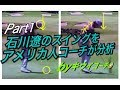 #36 【全然ダメ?】石川遼のスイングをアメリカ人コーチが分析するとこうなる Part1…