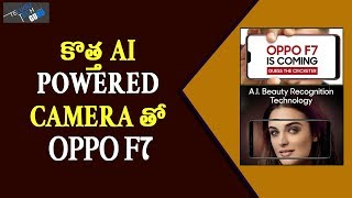OPPO F7 With AI-Powered Camera, To Launch On March 26 - Telugu Tech Guru