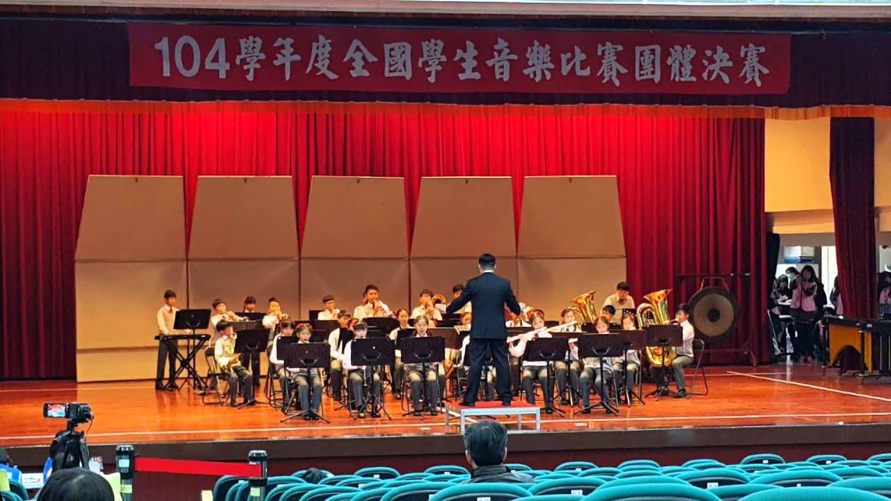 20160301 龍星國小管樂團全國賽在大安高工-指定曲 - YouTube