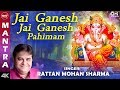 Jai Ganesh Pahimam With Lyrics | Rattan Mohan Sharma | Shri Ganesh Mantra | Ganesh Song