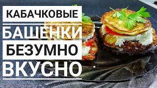 Кабачковые башенки // Блюда из кабачков // Рецепты // кабачки