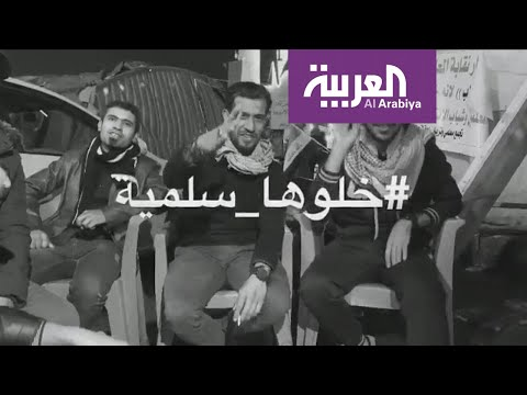 انتشار وسم خلوها سلمية تزامنا مع مظاهرات حاشدة اليوم في العر  - نشر قبل 2 ساعة