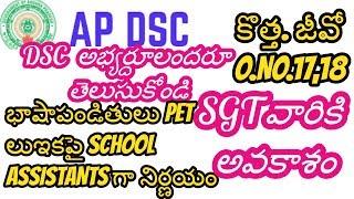 DSC LATEST NEWS-SGT భాషాపండిట్స్,PET లు ఇకపైSCHOOL ASSISTANTS గా రాష్ట్రాలు  G.O లు17&18 జారీ