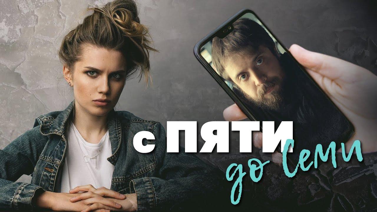 С ПЯТИ ДО СЕМИ / Мелодрама. Фильм