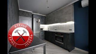 Кухня Черный Бетон. Обзор № 77.