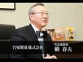 岩塚製菓株式会社 槇 春夫 / 日本の社長.tv の動画、YouTube動画。