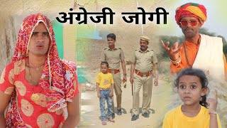 अंग्रेजी जोगी । Angreji Jogi । भाग-1 । Rajasthani Haryanvi Comedy । Situ Verma । Chimkandidadi ।