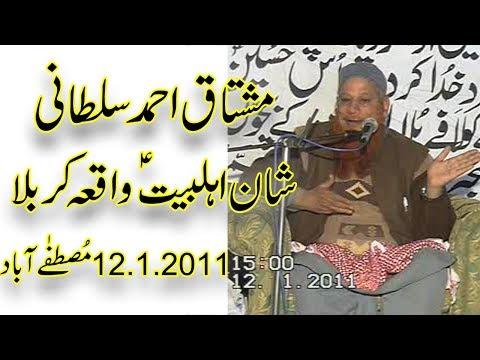 Mushtaq Ahmad Sultani...Waqia e Karbala