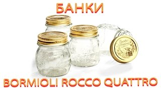Банки для продуктов Bormioli Rocco Quattro Stagioni видеообзор