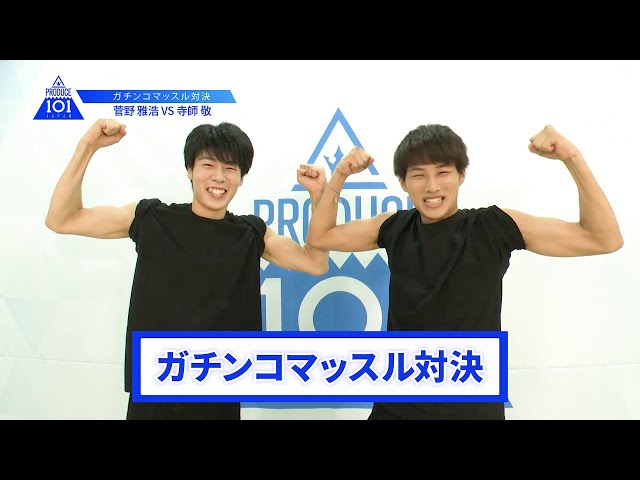 【菅野 雅浩VS寺師 敬】lガチンコマッスルバトルlPRODUCE 101 JAPAN