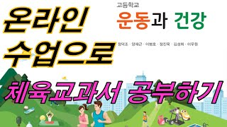 온라인체육수업 운동과 건강 2(생활습관과 건강관리)