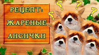 Рецепт: жареные лисички
