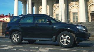 видео: Понторезки. Lexus за 500 тысяч рублей.