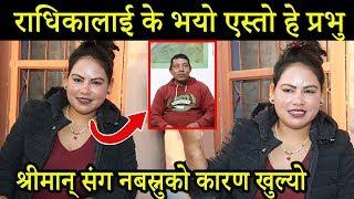 राधिकालाई के भयो एस्तो हे प्रभु,श्रीमान् संग नबस्नुको कारण खुल्यो  Radhika Rawot