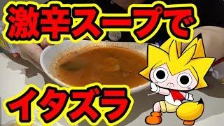 【イタズラくんドッキリ】  気絶級!激辛スープで衝撃リアクション! やりすぎ!!!イタズラくん 検索動画 22