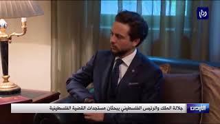 جلالة الملك والرئيس الفلسطيني يجريان يبحثان مستجدات القضية الفلسطينية - (7-12-2017)