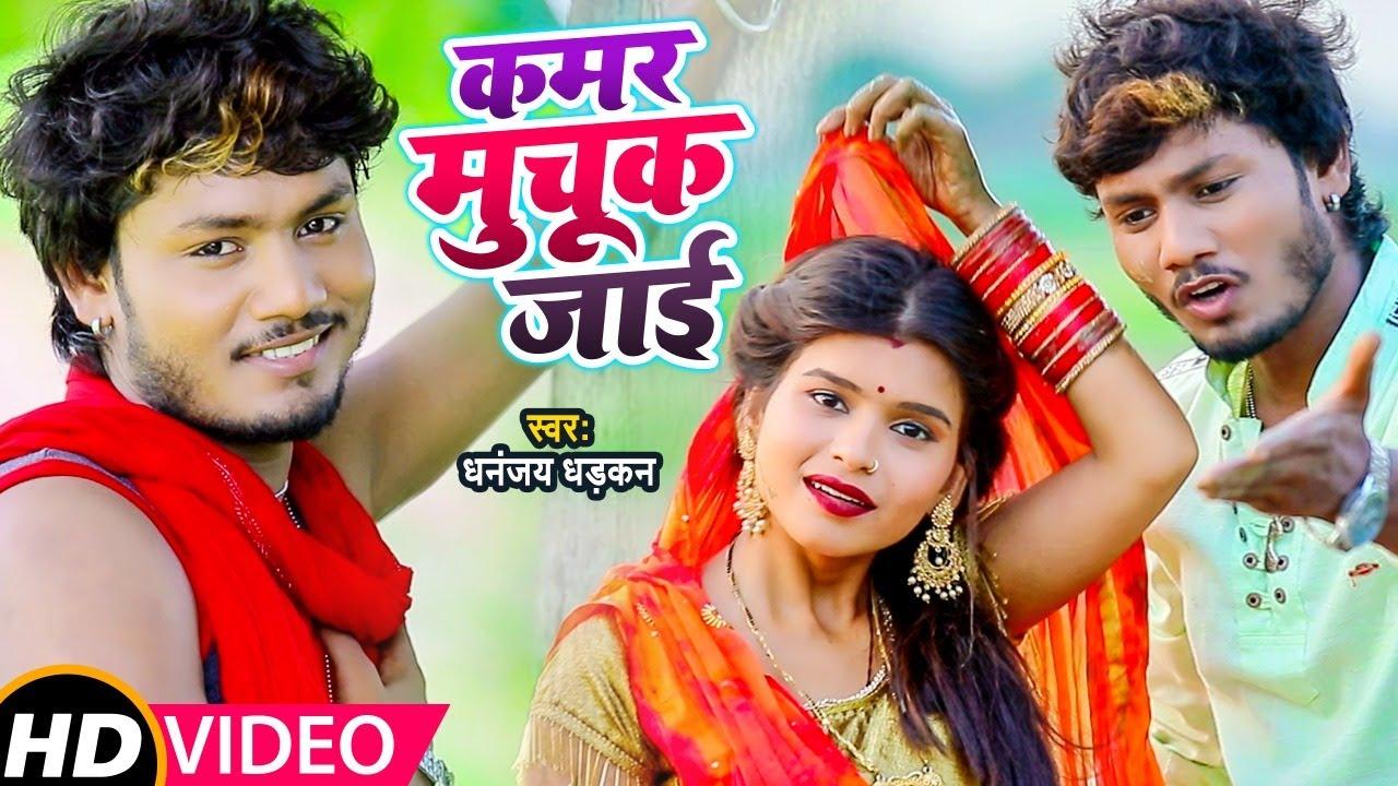 #Video | कमर मुचूक जाई | #Dhananjay Dhadkan | Kamar Muchuk Jai | New Bhojpuri Song 2021