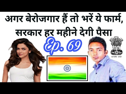 Fill One Government Form If You JobLess Then Take Money From Indian Government By Rules, Hindi Ep.69