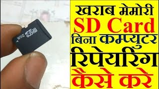 Simple tips to repair memory card | or | sd card | pen drive | at home | in Hindi |