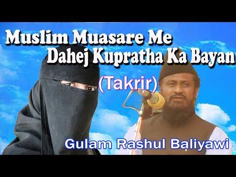 गुलाम रसूल बलियावी का औरतों के हालात और दहेज़ पर महत्वपूर्ण बयान ☪ Latest Urdu Takrir New Speech