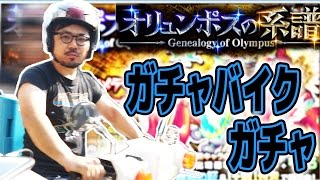 Gacha Bike! | ガチャバイクの旅→https://goo.gl/KH291d ガチャ報告、ま...