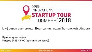 Региональный этап Open Innovations Startup Tour, Тюмень 05.03.2018 г.